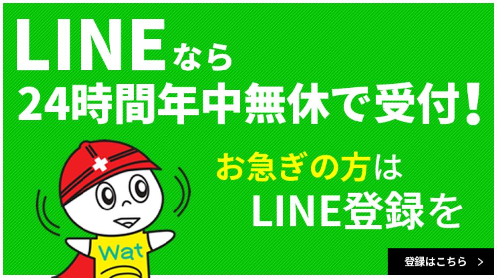 LINEなら年中無休で受付!