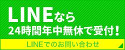 LINEなら24時間年中無休で受付!