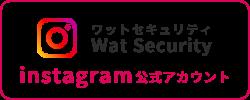 WatSecurity 公式Instagram