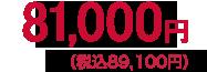 81,000円