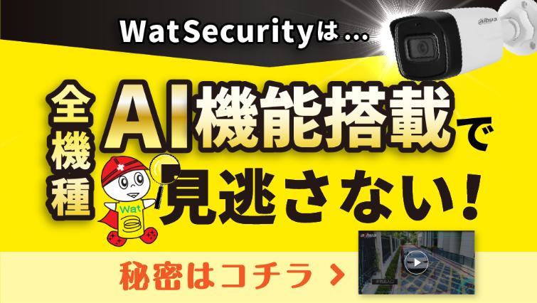 ワットセキュリティで取り扱っている防犯カメラは全機種AI機能搭載。YouTube動画はこちらから