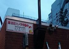 防犯カメラで犯罪抑止!中区新天地公園メンテナンス実施
