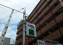 屋外取り付け!広島市西区コインパーキング1台設置