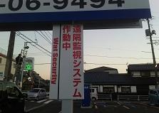 当て逃げ防止に!広島市中区コインパーキング防犯カメラ設置