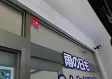 新規事業のお手伝い!広島市コインランドリー防犯カメラ設置工事