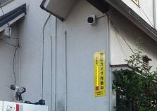 地域の防犯対策はお任せ!広島市地域防犯カメラ設置工事