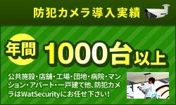 防犯カメラ設置実績1000台以上