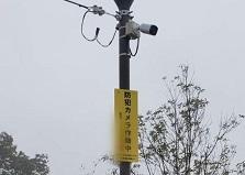 2020.1.29 広島市公園施設 防犯カメラ設置工事