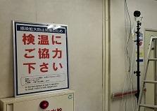 広島市施設様 サーマルカメラ納入事例